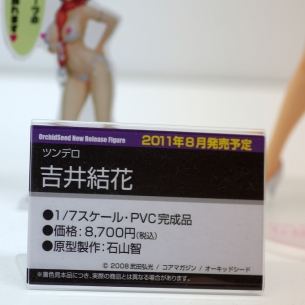 wf2011s_orchidseed15