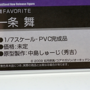 wf2011s_orchidseed20