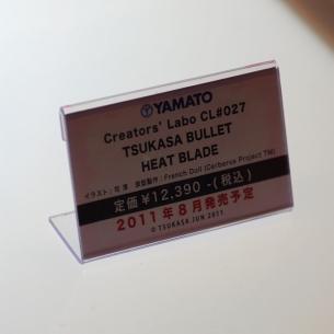 wf2011s_yamato12