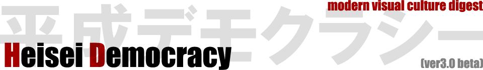 Heisei Democracy