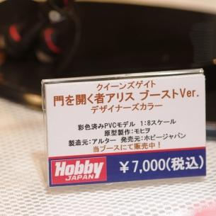 wf2011s_hobbyjapan02