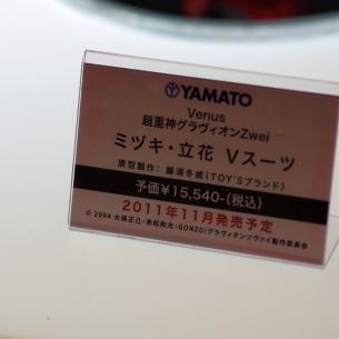 wf2011s_yamato06