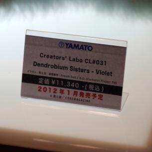 wf2011s_yamato23